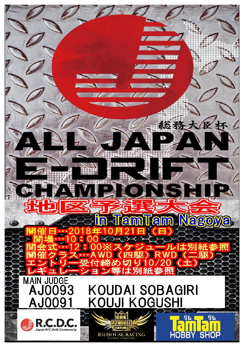 ALL JAPAN E-DRIEFT 地区予選会