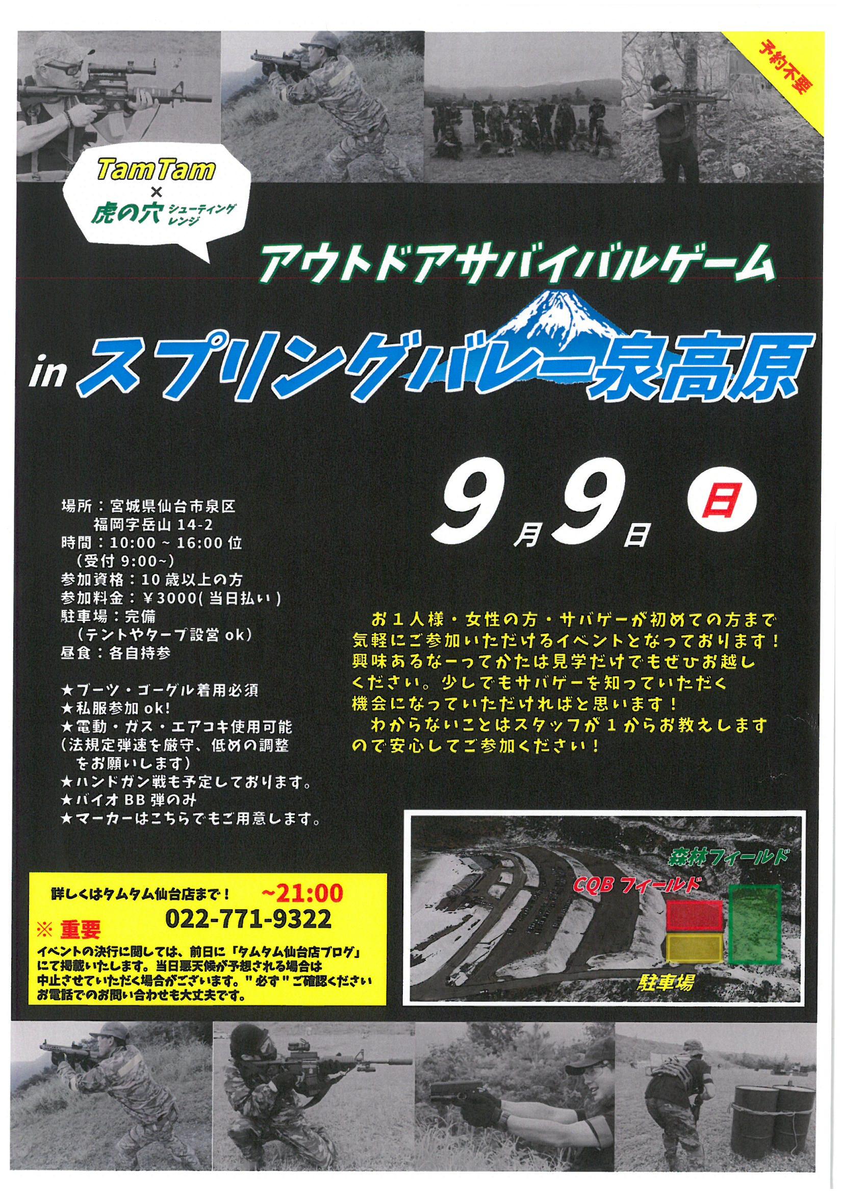 タム・タム仙台×虎の穴inスプリングバレー泉高原