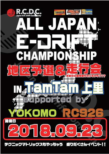 ALL JAPAN E-DRIFT CHANPIONSHIP予選会&走行会