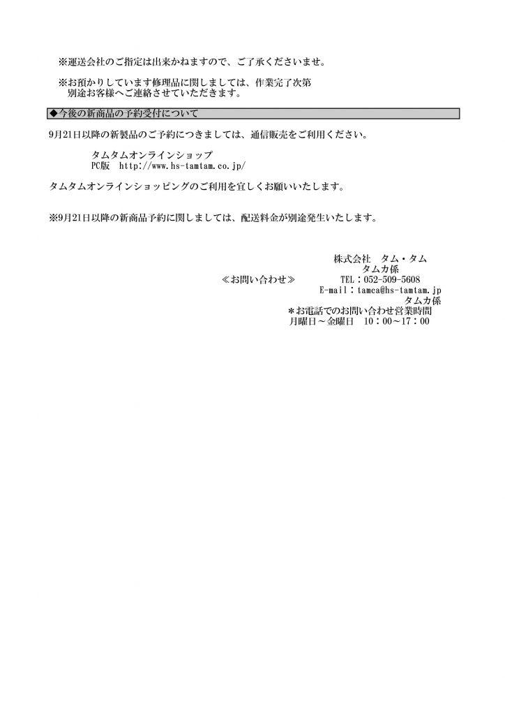 神戸店の予約・注文品の扱いに関して-002