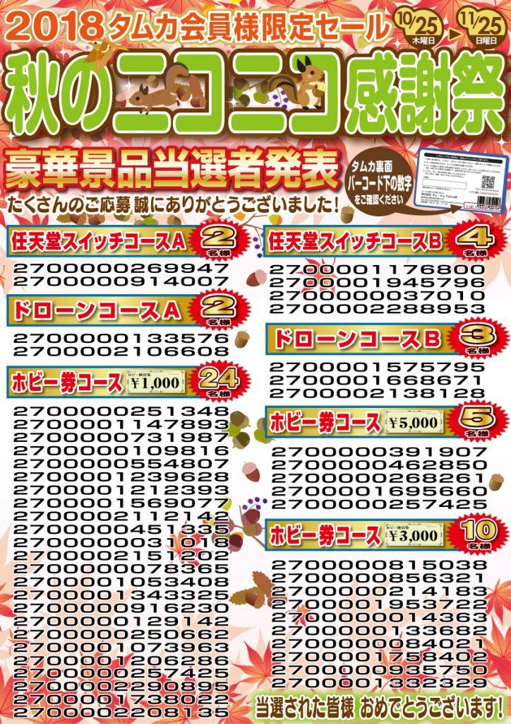 2018秋ニコ感謝祭当選者発表POP(Web用)