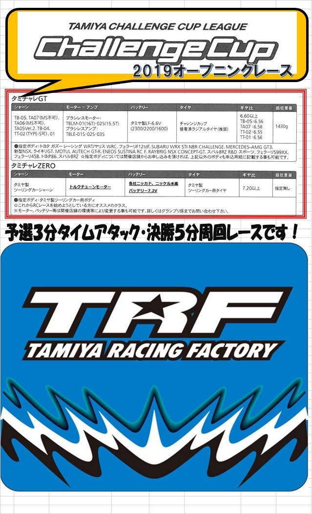 タミヤチャレンジ開催!!