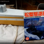 タム爺艦船製作日記