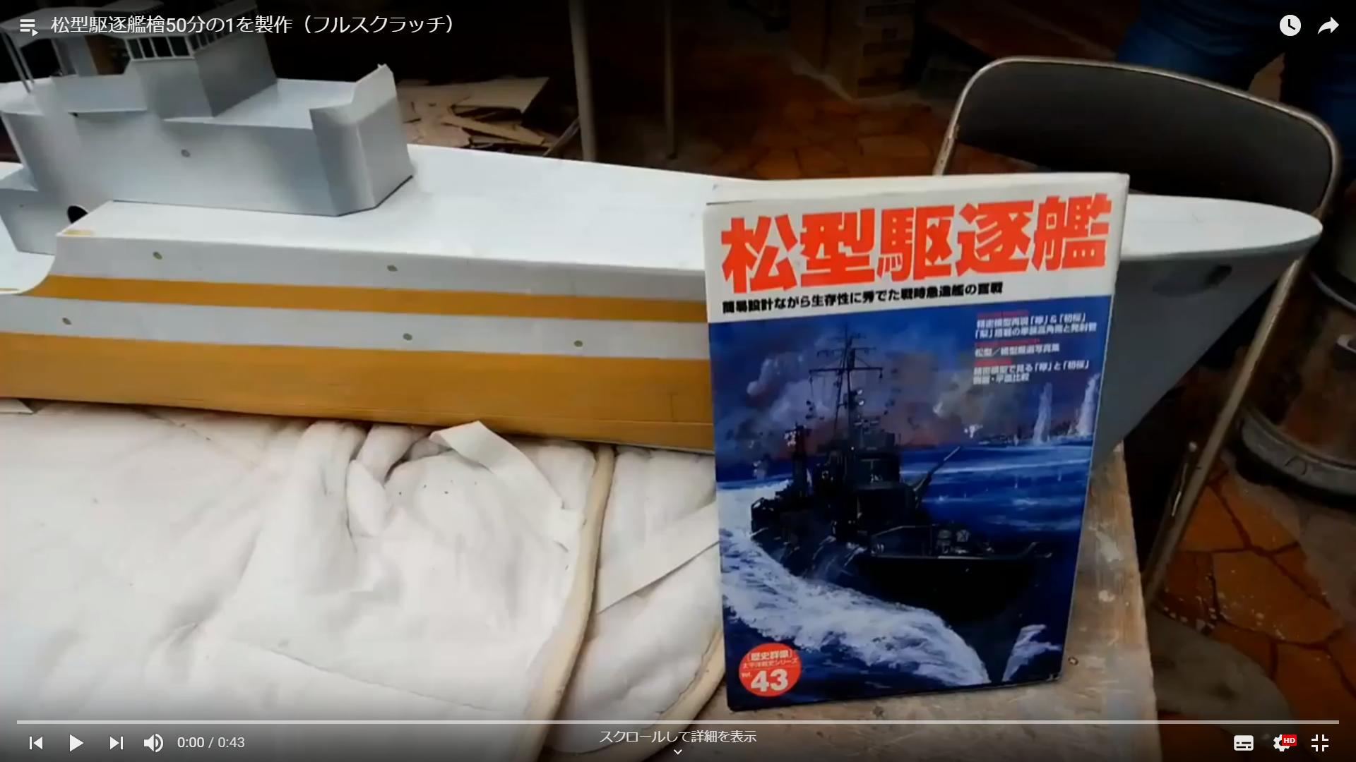 タム爺艦船製作日記No.1