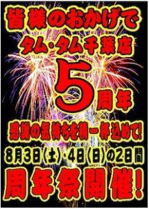 タムタム千葉店5周年POP