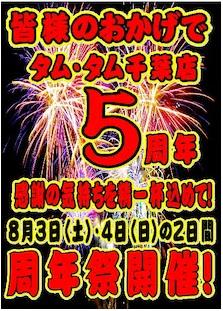 Tam・Tam千葉店 5周年祭!