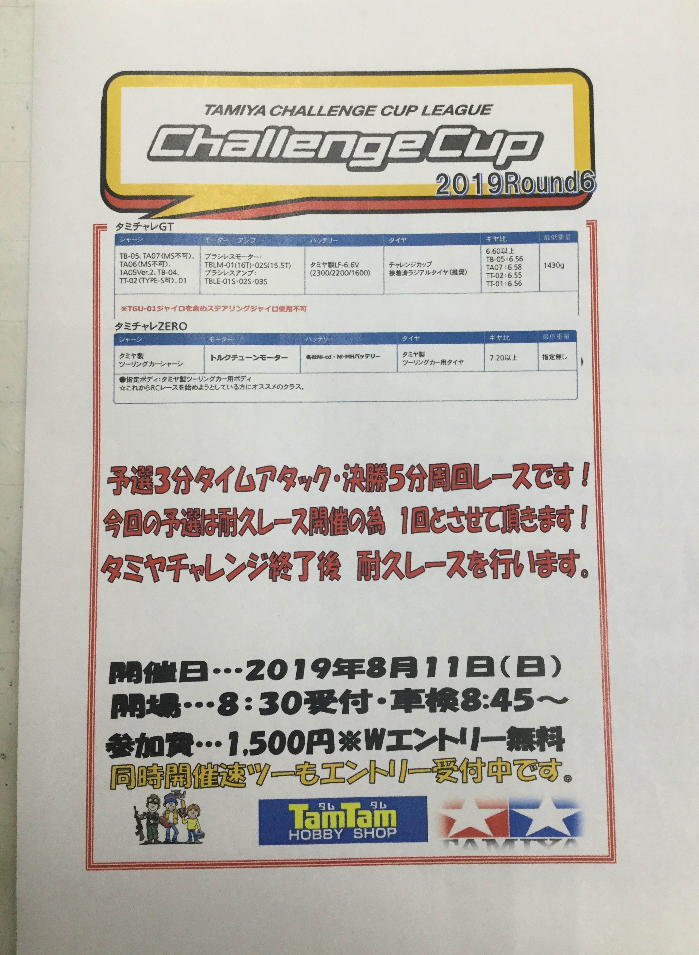 8月11日タミヤチャレンジ