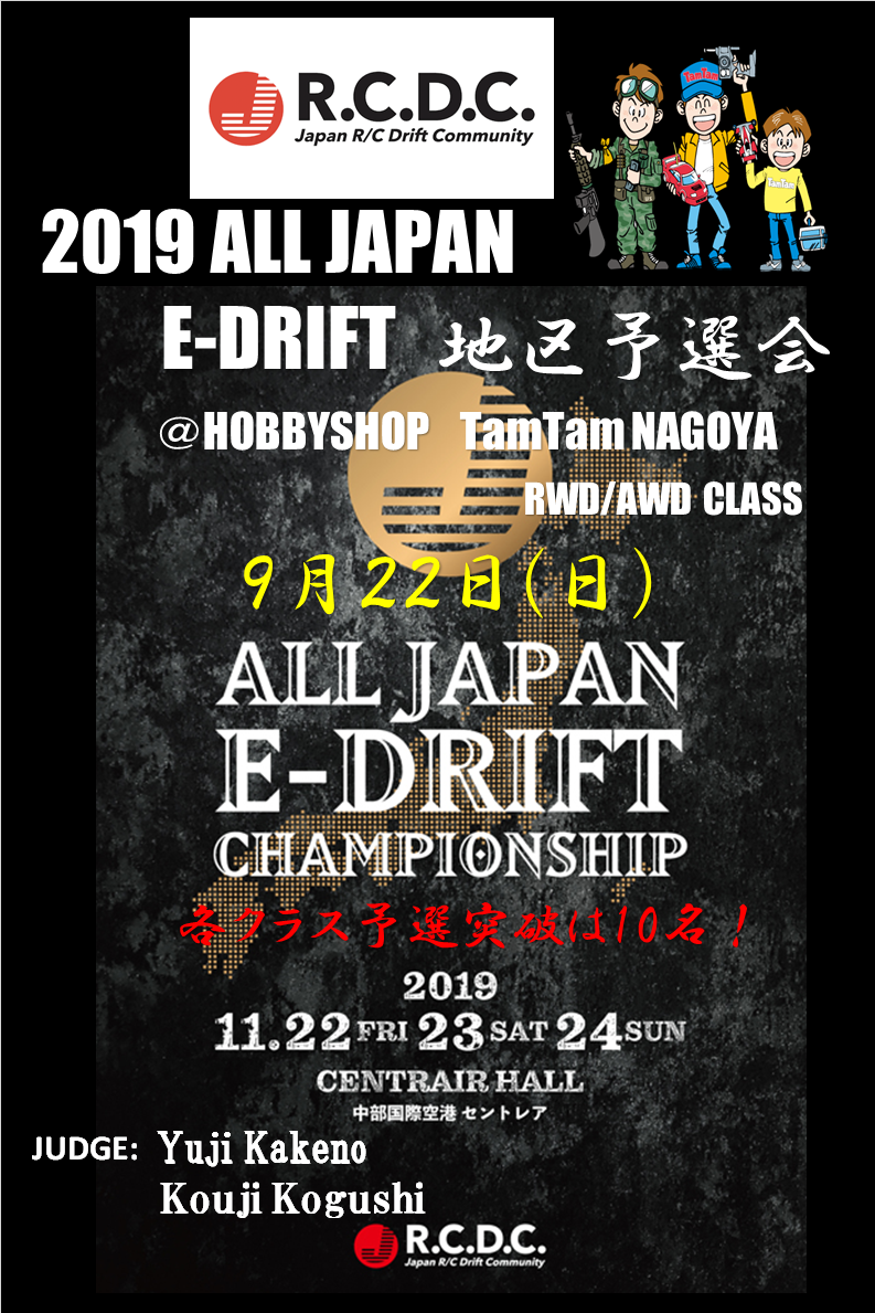 2019 ALL JAPAN E-DRIFT地区予選会開催のお知らせ