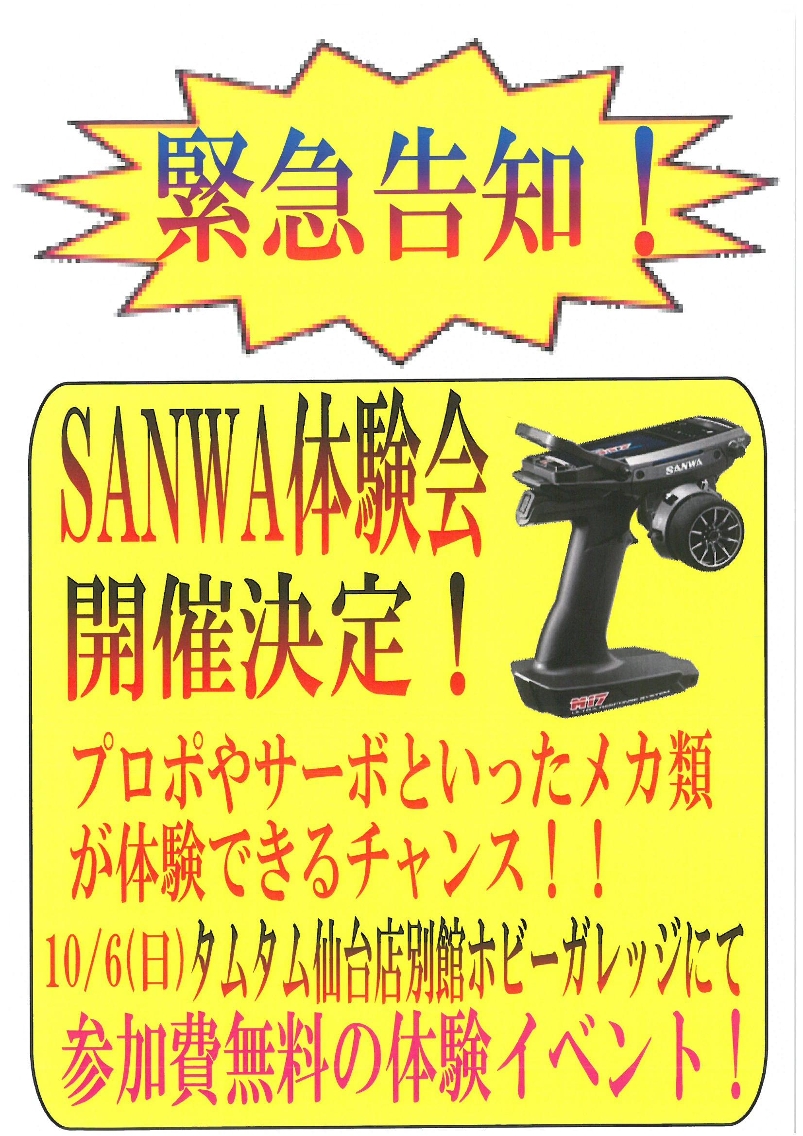 SANWA体験会開催!