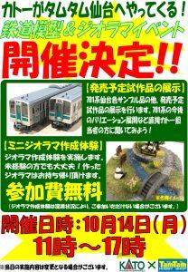 ≪鉄道≫カトー鉄道模型&ジオラマイベントinタムタム仙台告知POP_20191003