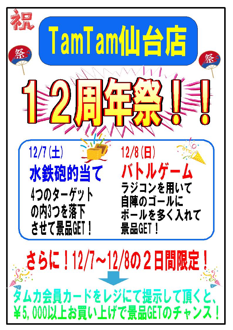 タムタム仙台店12周年祭開催のお知らせ