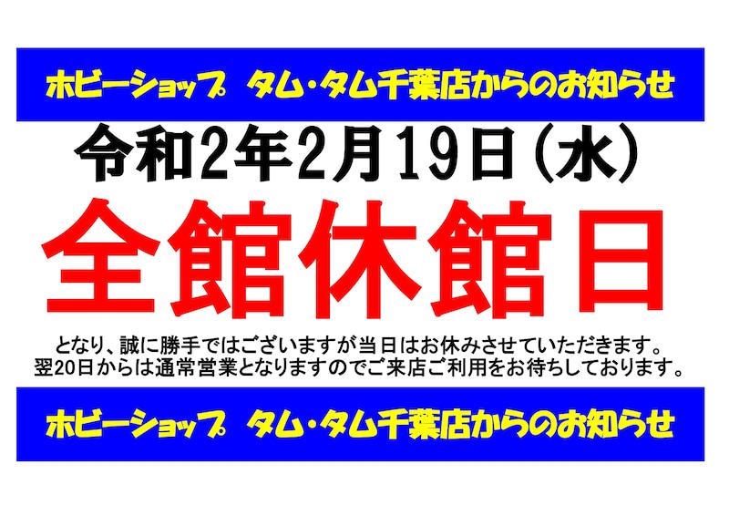 【お知らせ】2月19日 ワンズモール全館休館日