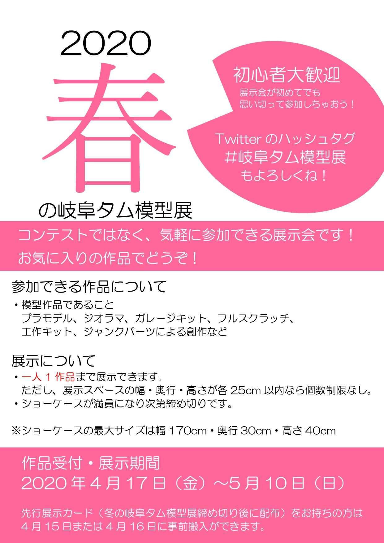 2020 春の岐阜タム模型展