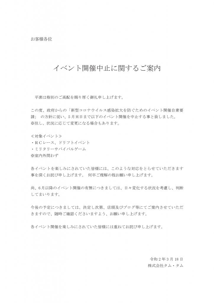 イベント開催中止のお知らせ