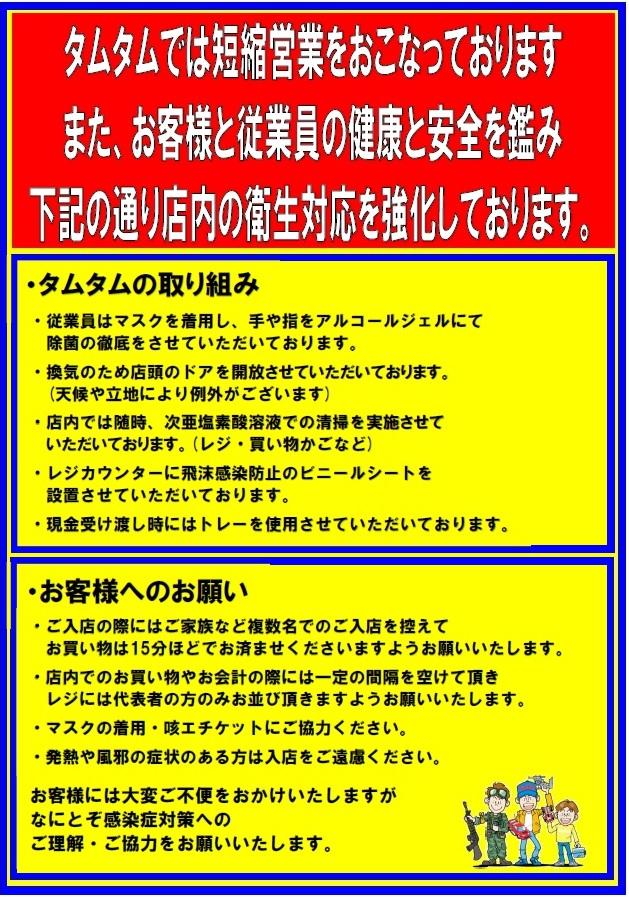 ロードサイド店舗用JPG