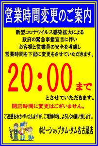 営業時間の変更 20200418~