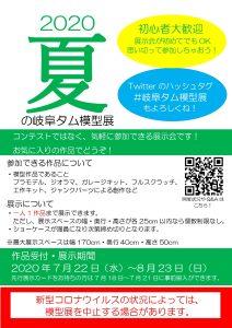 ポスター_page-0001 (1)