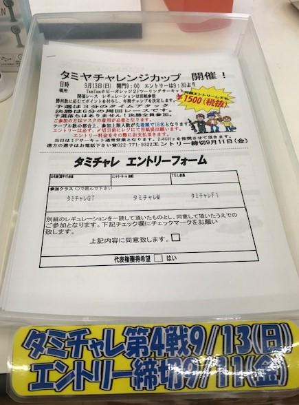 タミヤチャレンジカップ第4戦エントリー開始のお知らせ