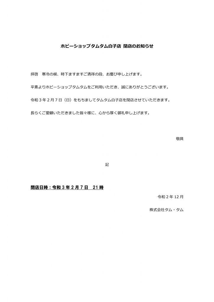 ホビーショップタムタム白子店 閉店のお知らせ