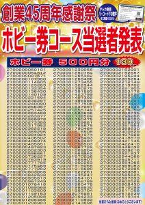 2020創業45周年当選者発表POP-ホビー券②(Web用)