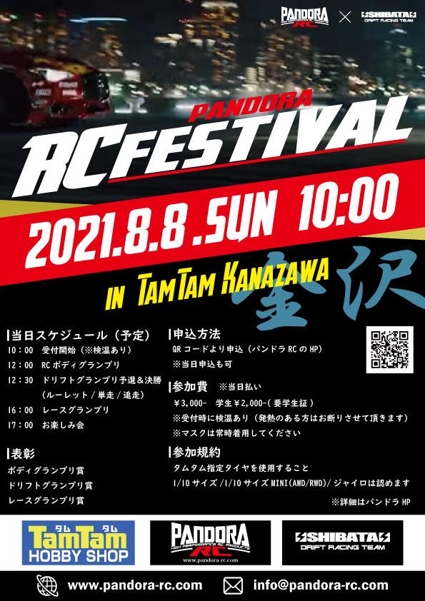 PANDORA RC FESTIVAL IN KANAZAWA PANDORA RC ×SHIBATA