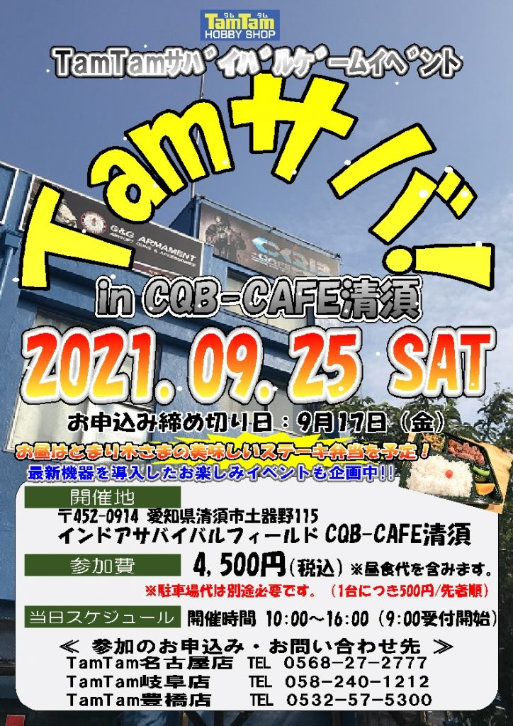 【CQB-CAFE清須】イベント告知POP20210925